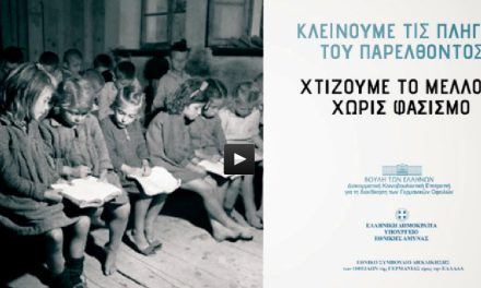 Ενημέρωση για το βίντεο που προβάλλεται στους σταθμούς του ΜΕΤΡΟ αναφορικά με τις Γερμανικές Επανορθώσεις