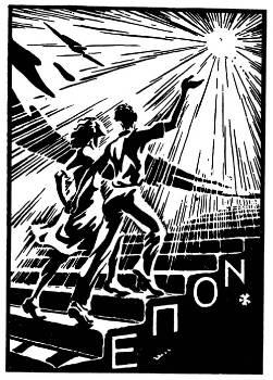 Ε.Π.Ο.Ν. –  23 Φλεβάρη 1943