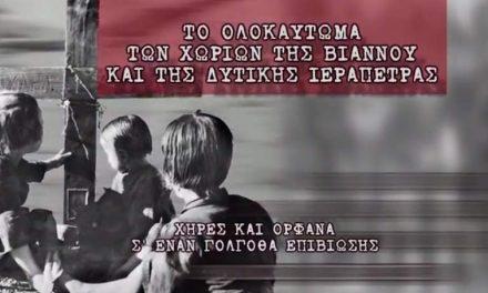[NEO] Βίντεο για το Ολοκαύτωμα της Βιάννου στους σταθμούς ΜΕΤΡΟ και ΗΣΑΠ