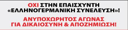 Απολογισμός κινητοποιήσεων εναντίον της «Ελληνογερμανικής Συνέλευσης»: απόντες οι δήμαρχοι, παρούσες οι αποζημιώσεις! 8.11.2018