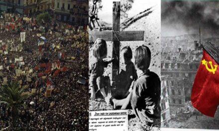 75η επέτειος της 9ης Μάη 1945 – Διαδικτυακή συζήτηση του ΕΣΔΟΓΕ