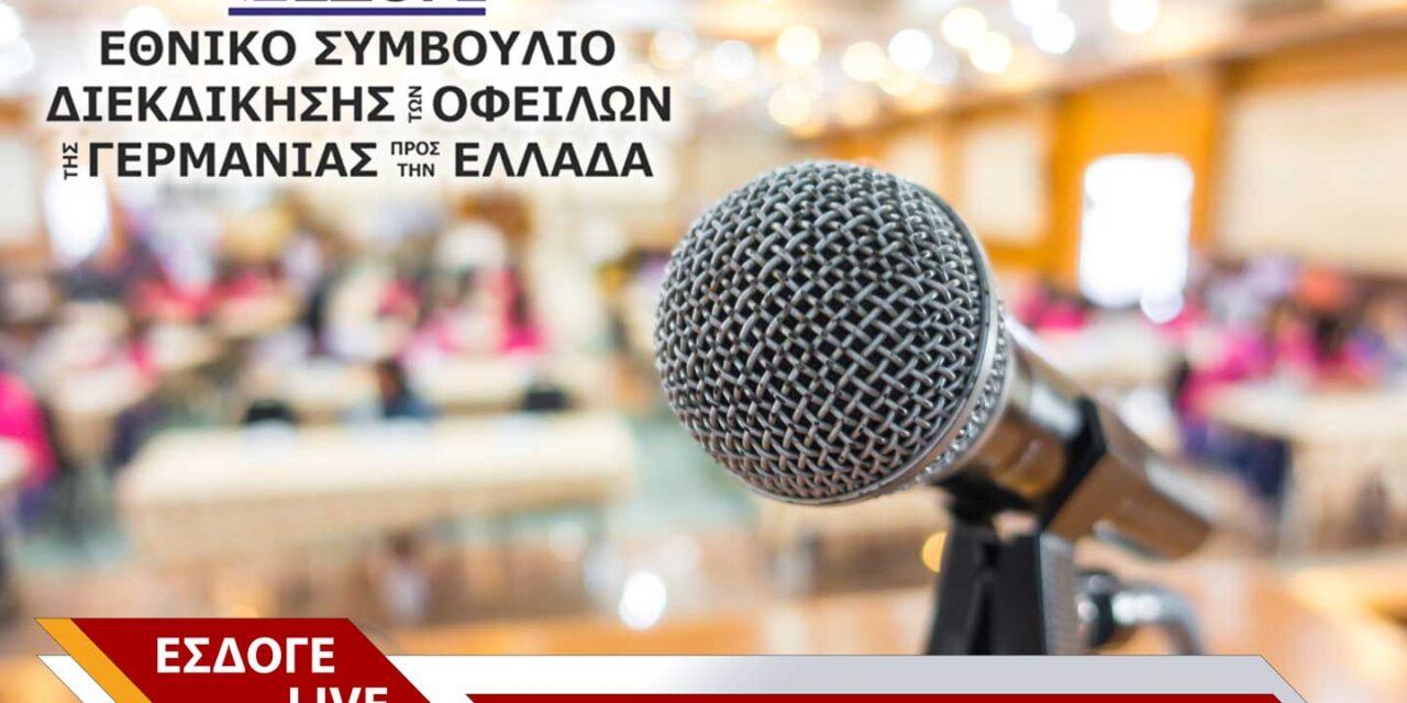 ΕΣΔΟΓΕ live