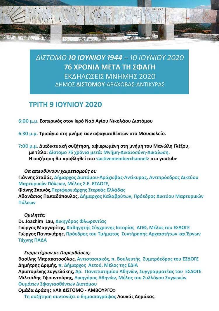 Δίστομο 09 Ιουνίου 2020 - Πρόγραμμα σελίδα 1 από 2