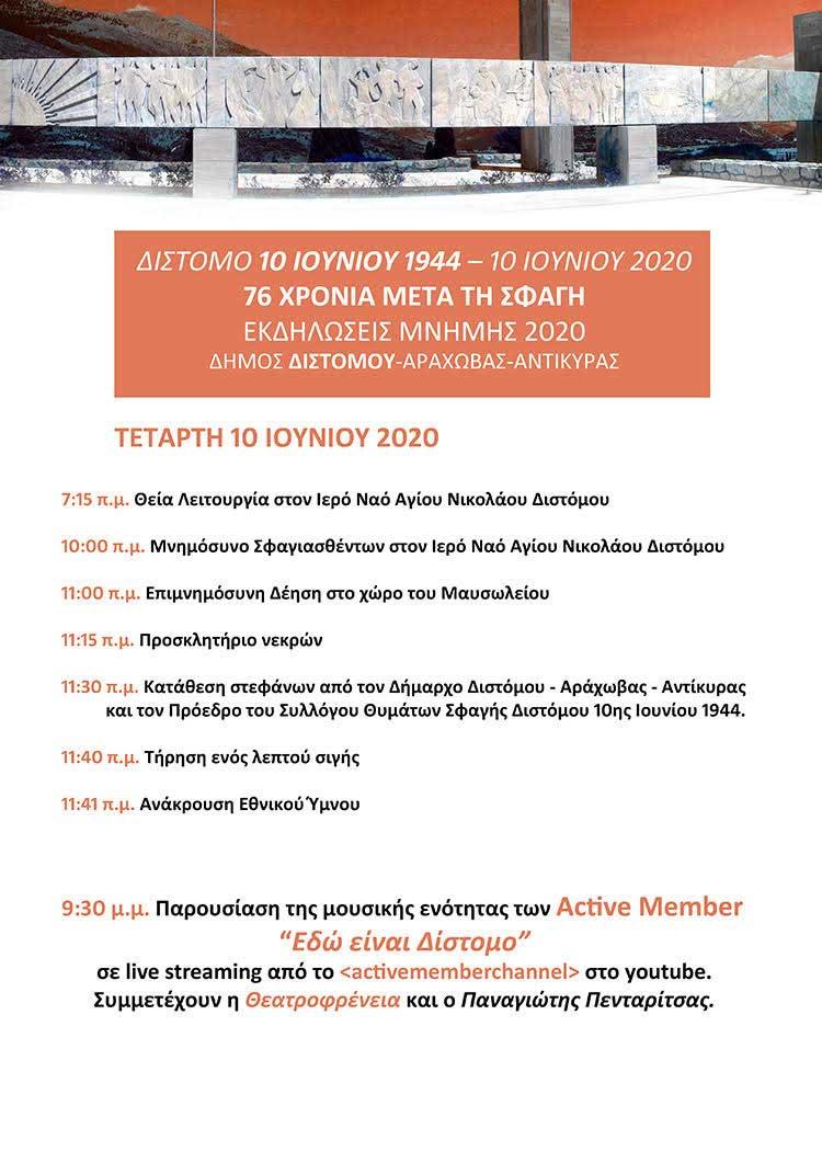 Δίστομο 09 Ιουνίου 2020 - Πρόγραμμα σελίδα 2 από 2