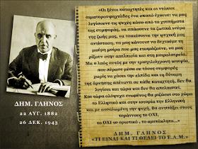 Σαν σήμερα το 1943, έφυγε ο αγωνιστής δάσκαλος, ο ριζοσπάστης παιδαγωγός Δημήτρης Γληνός