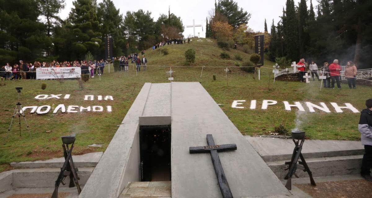 Ο αγώνας για μνήμη και δικαιοσύνη οφειλόμενη τιμή στα θύματα του Καλαβρυτινού ολοκαυτώματος