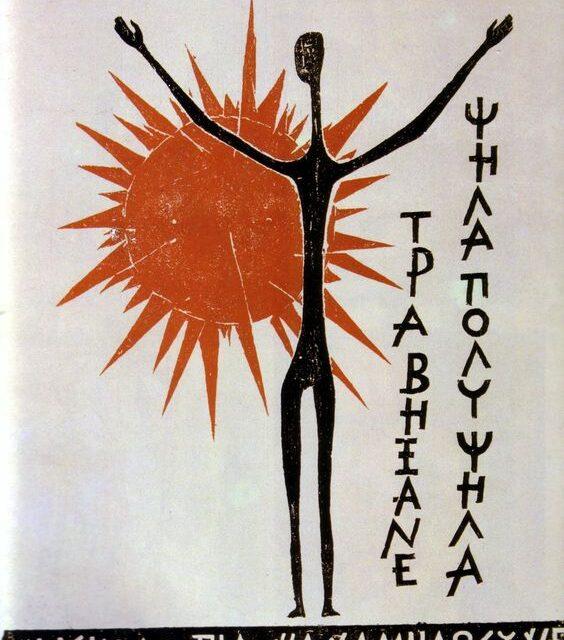 Σαν σήμερα (27/12/1988) έφυγε ή Βάσω Κατράκη, η χαράκτρια της Αντίστασης και των Ειδωλίων