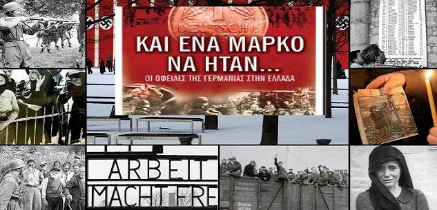 Γερμανικές οφειλές προ την Ελλάδα – Τι υποστηρίζει Γερμανός ιστορικός Καρλ Χάιντς Ροτ