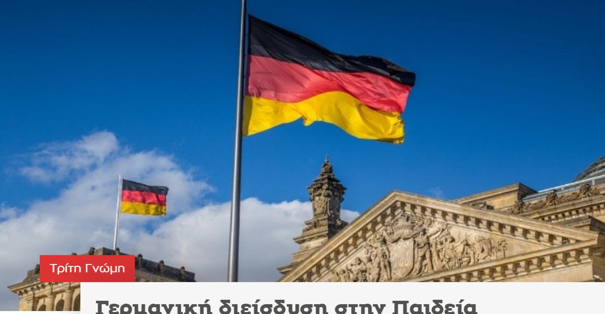 Γερμανική διείσδυση στην Παιδεία