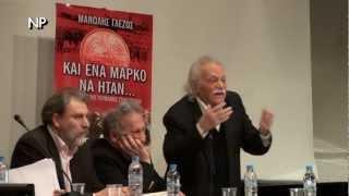 """21-12-2012 """"ΚΑΙ ΕΝΑ ΜΑΡΚΟ ΝΑ ΗΤΑΝ"""" η ομιλία του Μανώλη Γλέζου"""