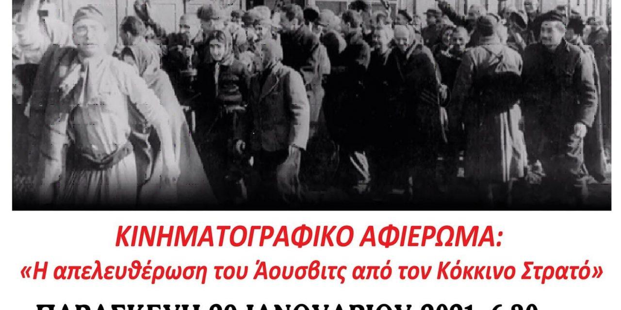 Ολοκαύτωμα και ιστορική μνήμη : Κινηματογραφικό αφιέρωμα