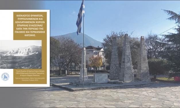 Κατάλογος θυμάτων, πυρπολημένων και λεηλατημένων χωριών της επαρχίας Ελασσόνας Kατά την περίοδο της ιταλικής και γερμανικής κατοχής