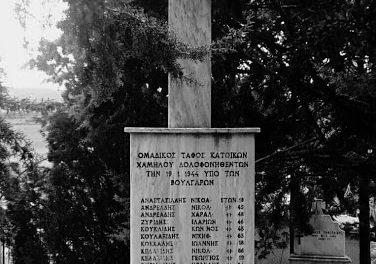 19 Ιανουαρίου 1944 : Άλλο ένα ατιμώρητο έγκλημα