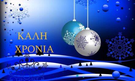 Καλή χρονιά – και κάλαντα – από το esdoge.gr