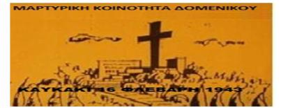 Απόφαση από το μαρτυρικό Δομένικο : Ψήφισμα για την Κατάργηση του τέλους δικαστικού ενσήμου στις αγωγές αποζημίωσης θυμάτων των Κατοχικών Δυνάμεων (1941-1945)