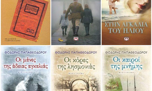 Βιβλία βασισμένα στα χρόνια της Γερμανικής Κατοχής