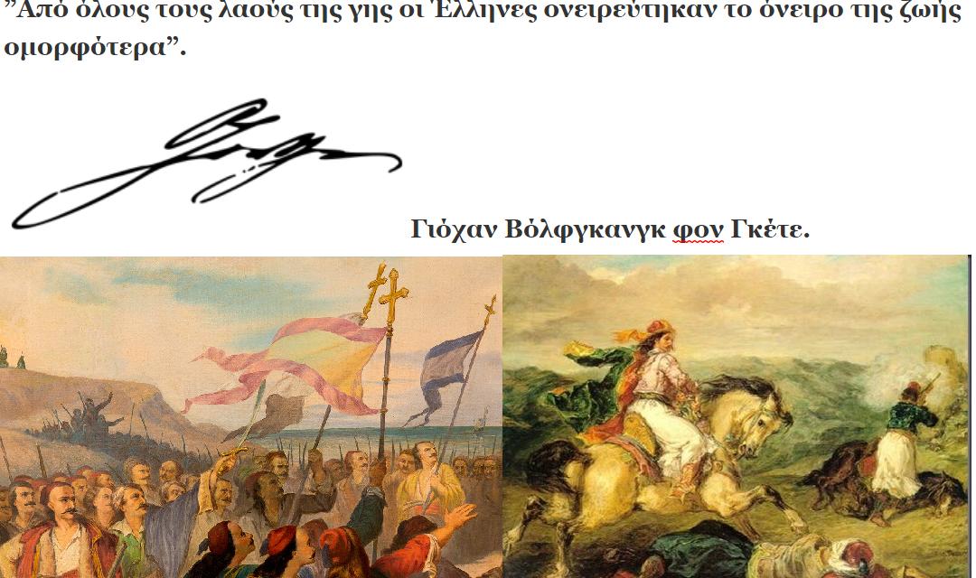 Οι Γερμανοί Φιλέλληνες στην Εθνεγερσία του 1821