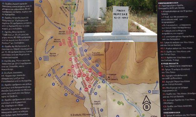 Η μάχη της Μαρίτσας : To έναυσμα της επιθετικής δράσης του ΕΛΑΣ στη Θεσσαλία