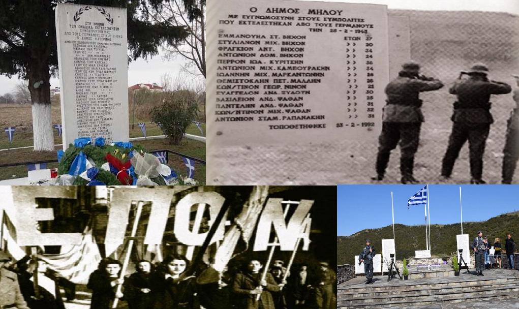 Τα σημαντικά γεγονότα της 23ης Φεβρουαρίου στα χρόνια της κατοχής 1943-44