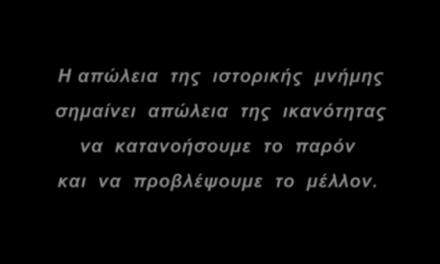 «Μνήμες» του Νίκου Καβουκίδη – Απόσπασμα από ΕΡΤ1
