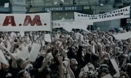 Οι Παρτιζάνοι των Αθηνών: Ολόκληρο το ντοκιμαντέρ