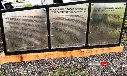 Η Καλαμάτα δεν ξέχασε τους εκτελεσθέντες πατριώτες από τους Γερμανούς