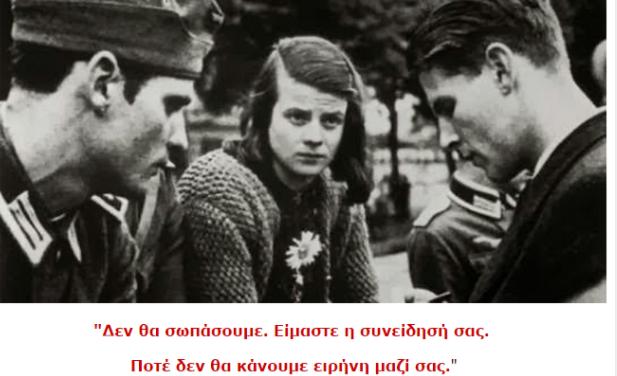 Λευκό Ρόδο: Η Σόφι Σολ και η νεανική αντίσταση στους ναζί (αφιερωμα-ταινία)