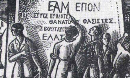 ΣΥΛΛΟΓΟΣ ΦΟΙΤΗΤΩΝ ΙΣΤΟΡΙΚΟΥ – ΑΡΧΑΙΟΛΟΓΙΚΟΥ ΕΚΠΑ Καταγγέλλει το πρόγραμμα «Μνήμες Κατοχής στην Ελλάδα»