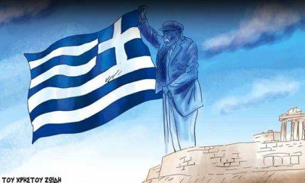 Κρατώντας ψηλά τη σημαία