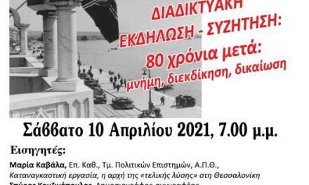 """Διαδικτυακή εκδήλωση – συζήτηση – """"9 Απριλίου 1941: Η Θεσσαλονίκη στο ζυγό της σβάστικας 80 χρόνια μετά: μνήμη, διεκδίκηση, δικαίωση""""."""