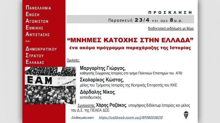"""«""""Μνήμες Κατοχής στην Ελλάδα"""", ένα ακόμα πρόγραμμα παραχάραξης της Ιστορίας»."""