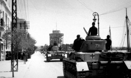 9 Απριλίου 1941: Η Θεσσαλονίκη υπό τον αγκυλωτό σταυρό