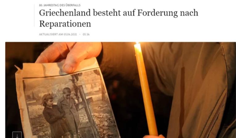 """Γερμανικά ΜΜΕ: """"Η Ελλάδα επιμένει στο αίτημα για αποζημιώσεις"""""""