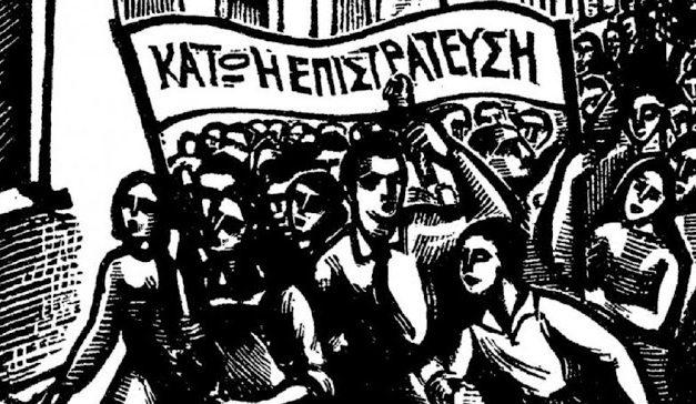 16 Απριλίου 1943  Οι μεγαλειώδεις κινητοποιήσεις στη Θεσσαλονίκη κατά της επιστράτευσης