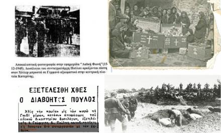 24 Απριλίου 1944, – ΒΙΝΤΕΟ- Πύργοι Εορδαίας μια από τις μεγαλύτερες φασιστικές θηριωδίες στον ελλαδικό χώρο.