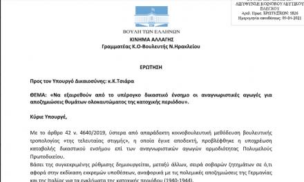 Κατάθεση ερώτησης στη Βουλή για το δικαστικό ένσημο στις αγωγές για αποζημιώσεις θυμάτων κατοχικής περιόδου