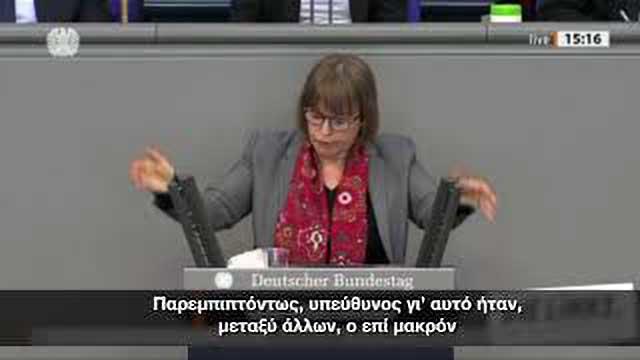 Η ομιλία της Haike Haensel (Die Linke) στην Bundestag για την απόδοση των γερμανικών οφειλών στην Ελλάδα (25.3.2021)