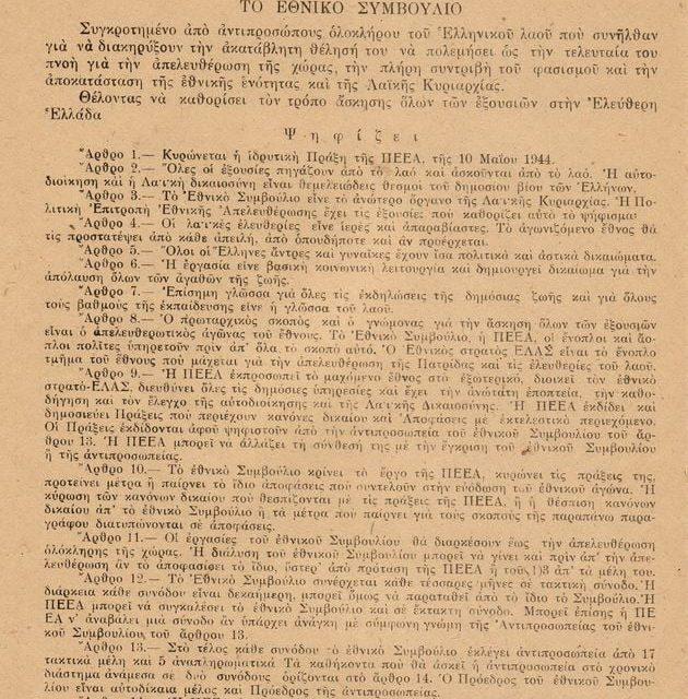 Κορυσχάδες 14-27 Μάη 1944: Όλες οι εξουσίες πηγάζουν και ασκούνται απ'το λαό.