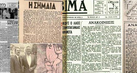 Την νύχτα που κατέβηκε η σβάστικα – 30 Μαΐου 1941… (βίντεο αφιέρωμα)