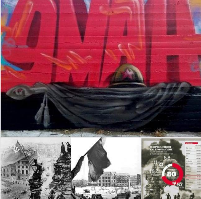 9η Μάη του 1945: Σύμβολο της Αντιφασιστικής Νίκης των Λαών