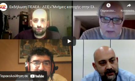 ΔΙΑΔΙΚΤΥΑΚΗ ΕΚΔΗΛΩΣΗ ΠΕΑΕΑ-ΔΣΕ Επιστημονική αποδόμηση του προγράμματος παραχάραξης της Ιστορίας «Μνήμες Κατοχής στην Ελλάδα» (VIDEO)
