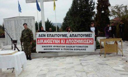 Συμπεράσματα της ομιλίας του Dr. Gyzi (Die Linke) για τις Γερμανικές οφειλές σε οργανώσεις της Ελληνικής ομογένειας