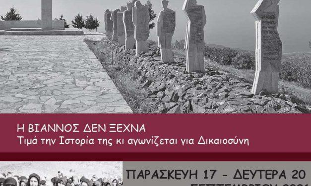 Τελικό και συνολικό πρόγραμμα Εκδηλώσεων Μνήμης Ολοκαυτώματος Βιάννου